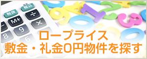 ロープライス、敷金・礼金0円物件を探す
