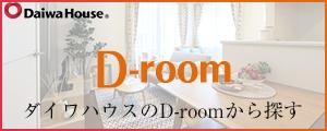 ダイワハウス D-room特集