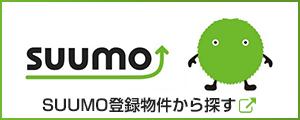 SUUMOから探す