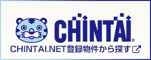 CHINTAI.NETから探す