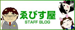 ゑびす屋 スタッフブログ
