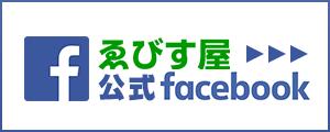ゑびす屋 公式facebook